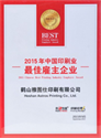 The Chinese Best Printing Industry Employer Award