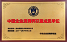 Member Unit of China Enterprise Anti Fraud Alliance (CEAFA)