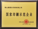National Printing Role Model Enterprise Award in China