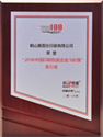 Top 100 Printing and Packaging Enterprises in China
