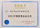 Outstanding Corporate Citizenship Award in China