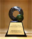 Hong Kong Awards for Industries - Environmental Performance Grand Award